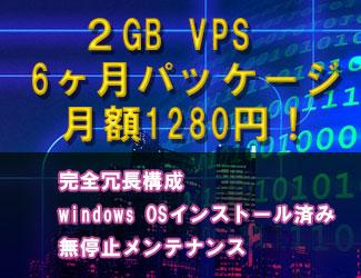 OSインストール不要!「落ちない」FX専用VPSが月額1280円!