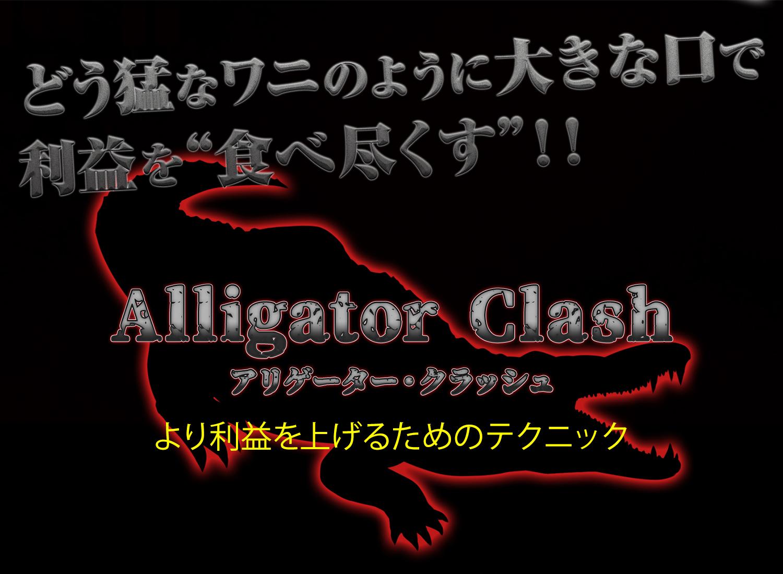 Alligator Clashでより利益を上げるためのテクニック