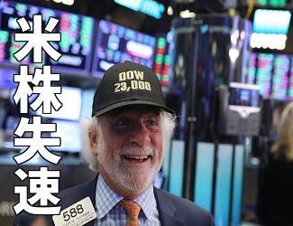 米株上ヒゲ失速!戻り高値限界か?
