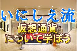 動画で見る、パンダマンシリーズ第1弾!仮想通貨仕掛け人「パンダマン」とは!?