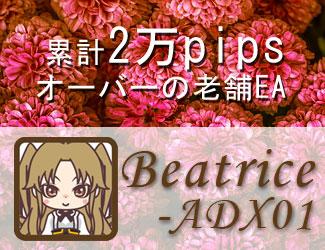 累計20,000pips超え!長期運用実績アリの『Beatrice-ADX01』