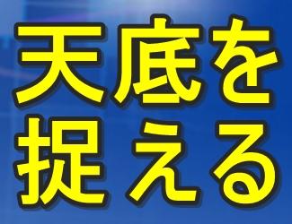 欧米金利の低下で、ビットコインが100万円台に再浮上!!