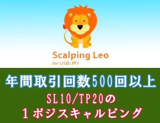 年間取引回数500回以上!ドル円1ポジEA『スキャルピングレオ』