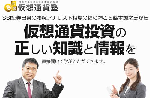 『相場の福の神 藤本誠之公式 必勝仮想通貨塾』