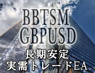 実需に着目した長期安定EA『BBTSM_GBPUSD』