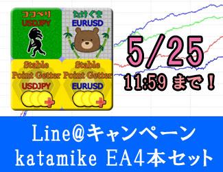katamike氏EA4本セット Line@キャンペーン第4弾