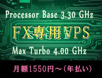 【30名限定】国内FX専用VPS市場 No.1の処理速度を提供! 『ブースト2GVPSプラン  仮想デスクトップ』