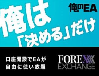 """EAを無料で使える """"俺のEA"""" FOREX EXCHANGE"""