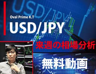 2018.05.20【USDJPY Weekly】配信