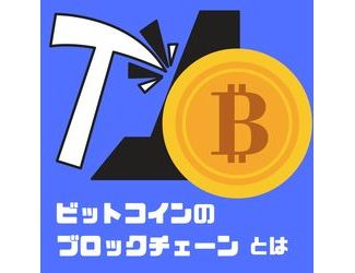 ビットコインのブロックチェーンとは