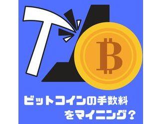 ビットコインマイニングの仕組み