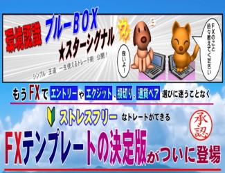 FXブルーBOX★スターシグナル