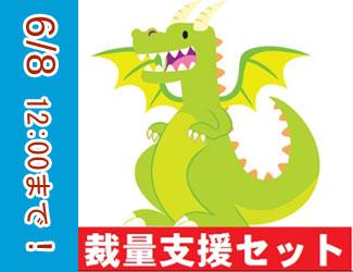 Line@キャンペーン第6弾 『ドラゴンスキャル・インジケーター』裁量トレード支援セット