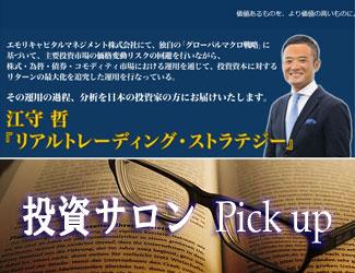 【6月12日のトレード戦略】米朝首脳会談を前にドル買いが加速【江守哲のリアルトレーディング・ストラテジー 】