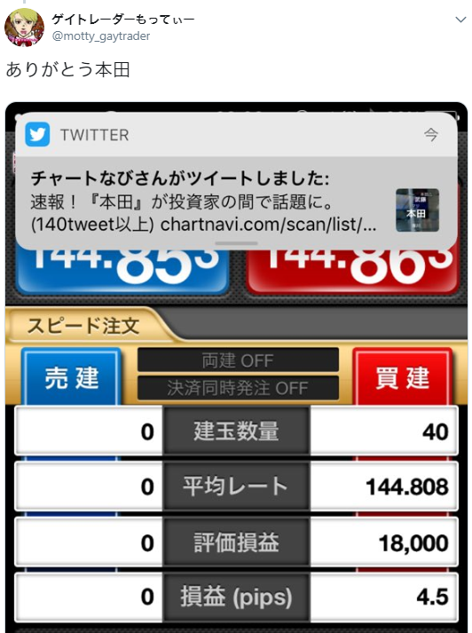 6月18日(月)~25(月)ドル円その他+約127.7pips~ポンドのオカマ~
