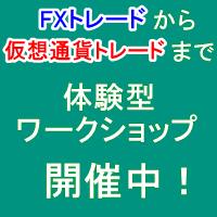 FX/仮想通貨トレード 体験型ワークショップ 開催!