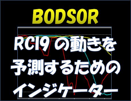 戻り売りサインの例 ドル円 1分足【RCI3本ライン+BODSOR】