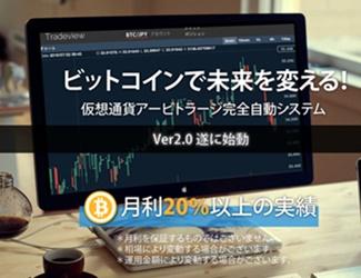 仮想通貨におけるアービトラージ取引を初級から!(連載3)
