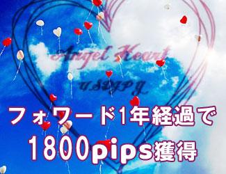 フォワード1年で+1800pips獲得!『Angel Heart USDJPY』