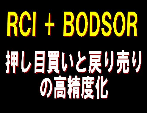 戻り売りサインの高精度化-ドル円-【RCI3本ライン+BODSOR】