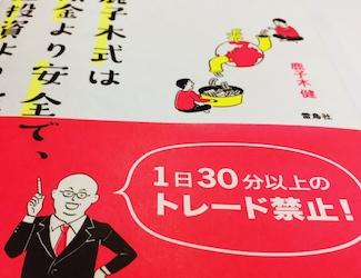 なぜですか?人気FX本「なぜ鹿子木式は銀行預金より安全で、不動産投資より稼ぐのか?」の筆者、鹿子木健さんにインタビュー