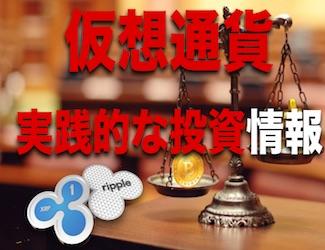 仮想通貨相場分析【8月20日】