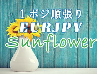 「スプレッド狩り」を避けるステルス機能つき!EURJPY順張りEA『Sunflower  EURJPY』