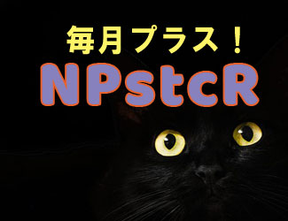 毎月プラスで運用したい方に!年間1000pips以上見込める『NPstcR』