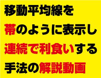 【動画】平野朋之さん解説!2本の超短期移動平均線で、次々にエントリーする手法