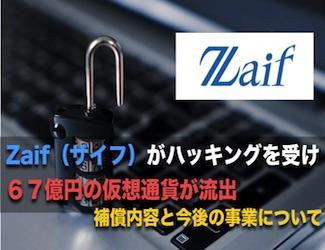 仮想通貨取引所「Zaif」で67億円の仮想通貨が流出!