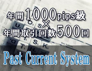 年間1000pips級×多頻度取引『Past Current System』