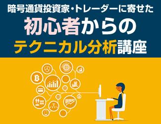 第30回「実践!トレンドラインを仕込むと?」暗号通貨投資家・トレーダーに寄せた、初心者からのテクニカル分析講座