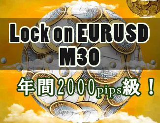 複数ポジションで順張りも逆張りも!年間2000pips級『Lock on EURUSD M30』
