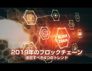 [和訳]2019年のブロックチェーン:注目すべき4つのトレンド