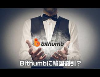 [和訳]Bithumbに韓国割引?
