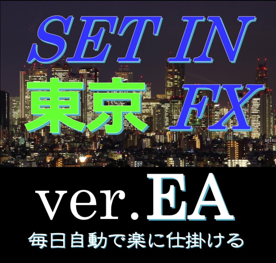 ドル円 裁量不要のロジック(SET IN TOKYO FX) 仕掛け用EA版