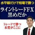 ライントレードFX「黒めだか」式トレード戦略のすべて!