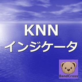 KNNインジケータ