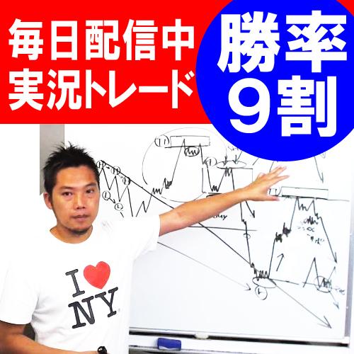 バイナリー必勝法 勝率9割!! 特別講座
