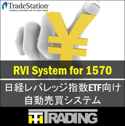 RVI System for 1570