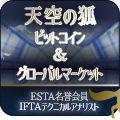 天空の狐 ビットコイン&グローバルマーケット ESTA名誉会員 IFTAテクニカルアナリスト