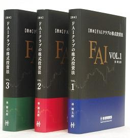 【原本】 FAIクラブの株式投資法 3巻セット