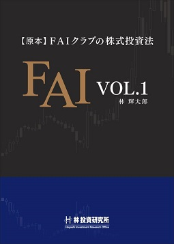 【原本】 FAIクラブの株式投資法 VOL.1
