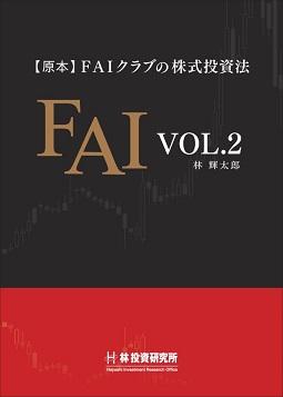 【原本】 FAIクラブの株式投資法 VOL.2