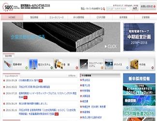 インフラ投資に追い風が吹く 昭和電線ホールディングス(5805)