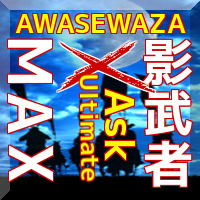 Ask_Ultimate_影武者/MAX  順張り・逆張り 極め7点セット