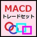 MACDトレードセット