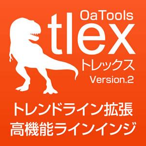 ラインツール~キャプチャー画像をメールで送信!「OaTLEX」は1本3役の高機能ラインツール