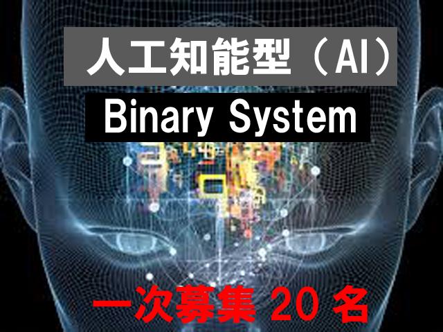 AI∞人工知能型バイナリーオプション システム 驚異の勝率!