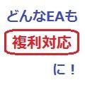 そのEAを複利運用対応に!!(無料特典)